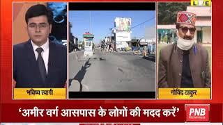 हिमाचल में कोरोना की स्थिति को लेकर देखें क्या बोले हिमाचल के कैबिनेट मंत्री गोविंद ठाकुर