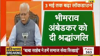 CM MANOHAR LAL ने प्रदेशवासियों को संबोधित करते हुए कही ये बड़ी बातें