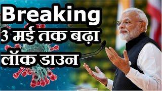 Lockdown -2 | Lockdown Extended | 3 मई तक बढ़ाया लॉकडाउन, PM Modi ने देश को किया संबोधित