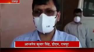 Rampur - Jauhar University का प्रशासन ने किया अधिग्रहण ,संक्रमित लोगो को किया जायेगा क्वारंटाइन