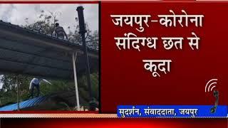 Jaipur Corona Virus Update | SMS अस्पताल की छत से कूदा कोरोना संदिग्ध, आइसोलेशन वार्ड में था भर्ती