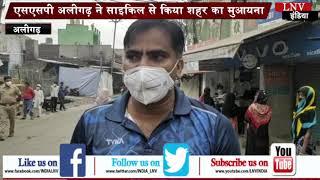 एसएसपी अलीगढ़ ने साइकिल से किया शहर का मुआयना