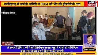 नरसिंहगढ़ में कर्मश्री समिति ने SDM को भेंट की होम्योपैथी दवा