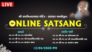 Online Satsang || Tirthdham Sardhar || પૂજ્ય સદ્ સ્વામી શ્રી નિત્યસ્વરૂપદાસજી 12-04-2020 PM