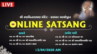 Online Satsang || Tirthdham Sardhar || પૂજ્ય સદ્ સ્વામી શ્રી નિત્યસ્વરૂપદાસજી 13-04-2020 AM