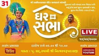 ????LIVE : Ghar Sabha (ઘર સભા) 31 @ Tirthdham Sardhar Dt. - 14/04/2020
