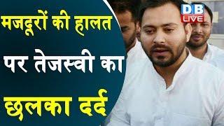 मजदूरों की हालत पर Tejashwi Yadav का छलका दर्द | सरकार से लगाई मजदूरों को घर पहुंचाने की गुहार