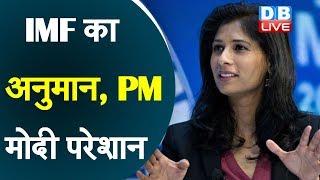मंदी की ओर वैश्विक अर्थव्यवस्था- IMF | IMF ने भारत की GDP ग्रोथ का अनुमान घटाया | #DBLIVE