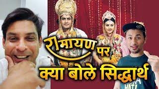 Sidharth Shukla Reaction On Ramayan Serial On Doordarshan