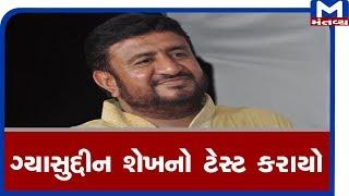 Ahmedabad: ગ્યાસુદ્દીન શેખનો ટેસ્ટ કરાયો