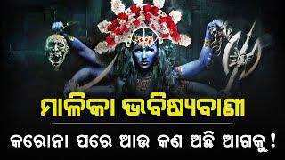 ମାଳିକା ଭବିଷ୍ୟବାଣୀ: ଆଉ କଣ ରହିଛି ଆଗକୁ ?   World Famous Malika Future Predictions   Satya Bhanja