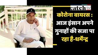 कोरोना वायरस : आज इंसान अपने गुनाहों की सजा पा रहा है-धर्मेंन्द्र   Catch Hindi