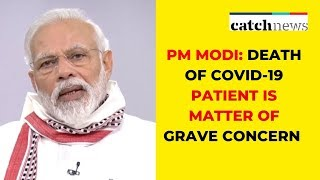 PM MODI: Death Of COVID-19 Patient Is Matter Of Grave Concern I Latest News l Catch News