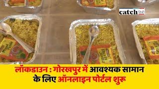 लॉकडाउन : गोरखपुर में आवश्यक सामान के लिए ऑनलाइन पोर्टल शुरू |  Latest News | Catch Hindi