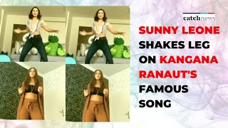 Sunny Leone Shakes Leg on Kangana Ranaut's Famous Song Amid Lockdown | Bollywood News | Catch news
