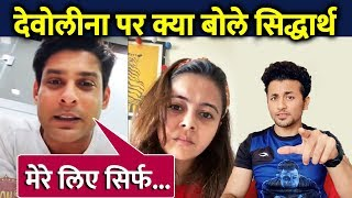 Sidharth Shukla FINALLY Reacts To Devoleena's Comment On Bhula Dunga Song