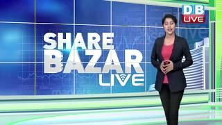 गिरावट के साथ बंद हुआ शेयर बाजार | Share Bazar latest news | sensex | nifty price | #DBLIVE