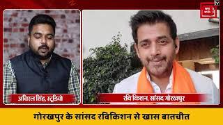 गोरखपुर से सांसद #RaviKishan से खास बातचीत