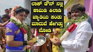 ಲಾಕ್ ಡೌನ್ ನಲ್ಲಿ ಕಾಮಿಡಿ ಕಿಲಾಡಿ ಖ್ಯಾತಿಯ ಸಂತು ಮಾದುವೆ ಹೇಗಿತ್ತು ನೋಡಿ  Comedy Kiladigalu Santhosh Marriage