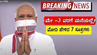 Breaking New - Lock down Extended to May 3 | Modi Live | Karnataka News