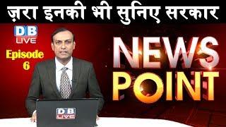 News point | ज़रा इनकी भी सुनिए सरकार | pm modi on lockdown india | #DBLIVE | #NewsPoint
