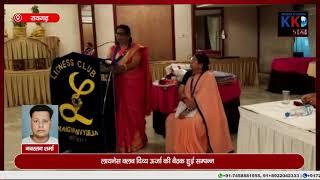 RAYIGARH : लायनेस क्लब दिव्य ऊर्जा की बैठक सम्पन्न