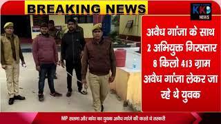 BREAKING  NEWS : अवैध गांजा के साथ 2 युवक गिरफ्तार