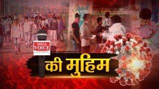 गरीबों के लिए इंडिया वॉयस की मुहिम @ 5.00 PM