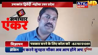 #ATV #NEWS #HD समाचार एंकर-1 # ATV News Channel