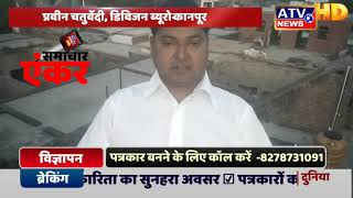 ATV #NEWS #HD समाचार एंकर-2 # ATV News Channel