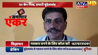 #ATV #NEWS #HD समाचार एंकर-5 # ATV News Channel