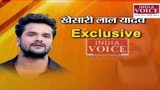 भोजपुरी फिल्म के सुपर स्टार और गायक खेसारी लाल यादव का INDIA VOICE पर EXCLUSIVE INTERVIEW
