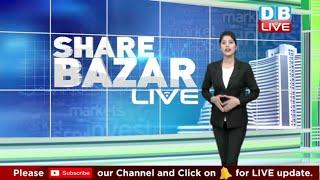Share Bazar खुलते ही हुए धड़ाम | Sensex - Nifty लाल निशान पर खुले | #DBLIVE