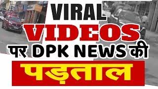 DPK NEWS || शराब की दुकान खुली होने के वीडियो पर DPK NEWS की पडताल
