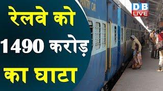 रेलवे को 1490 करोड़ का घाटा | 3 मई तक नहीं चलेंगी यात्री ट्रेन | #DBLIVE