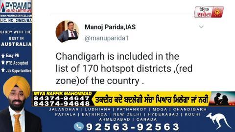 Breaking: Chandigarh भी Coronavirus Hotspot हुआ घोषित