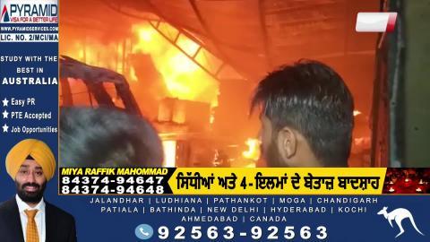 BREAKING: Lovely Sweets के नजदीक गोदाम में लगी भयानक आग