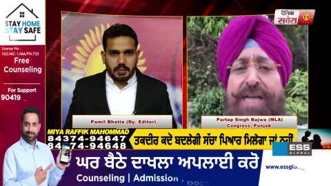 Super Exclusive Interview :MP Partap Bajwa बोले केंद्र ने दबाए है लाखों -करोड़ो रुपए