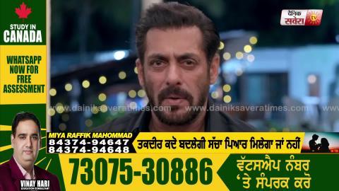 Salman Khan ਦਾ ਪਾਰਾ ਹੋਇਆ High, ਉਤਰੇ Doctors ਤੇ Police ਦੇ ਹਕ਼ ਚ | Dainik Savera