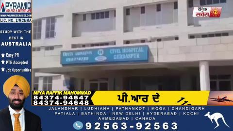 Gurdaspur में पहले Corona Positive मरीज की हुई मौत