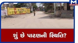લોકડાઉન Returnsનો આજે 2 દિવસ શું છે Patanની સ્થિતિ?