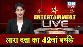 लारा दत्ता का 42वां बर्थडे |  फिल्म 'अंदाज' से की थी लारा ने शुरुआत | Happy Birthday Lara Dutta