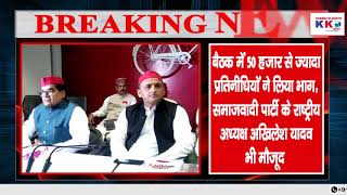 #LUCKNOW #BREAKING : #समाजवादी पार्टी की राष्ट्रीय कार्यकारिणी बैठक
