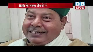 नीतीश राज में मजदूर परेशान! | RJD के तल्ख तेवरों से JDU बेचैन | Bihar  news | #DBLIVE