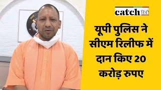 यूपी पुलिस ने सीएम रिलीफ में दान किए 20 करोड़ रुपए | Latest News | Catch Hindi