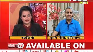 किसानों को लेकर क्या है हरियाणा सरकार का प्लान,जानें JANTA TV पर कृषि मंत्री Jai Parkash Dalal से