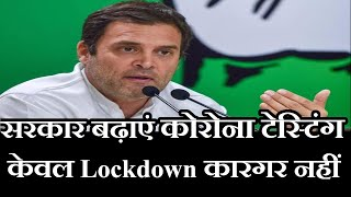 Rahul Gandhi LIVE  on Coronavirus | सरकार Coronavirus Testing बढ़ाए ,केवल Lockdown कारगर नहीं