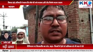 #बहराइच में #जल भराव / #जौनपुर में #डॉक्टर की #लापरवाही से #प्रसूता की #मौत