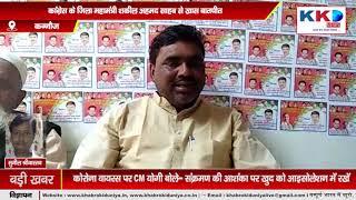 #KANNAUJ :  #कांग्रेस  #जिला #महामंत्री शकील अहमद से सुनील श्रीवास्तव से खास बातचीत