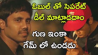 ఓబుల్ తో సెపరేట్ డీల్ మాట్లాడదాం గుణ ఇంకా గేమ్ లో ఉండడు | Metro Scenes | Telugu Movie Scenes Latest